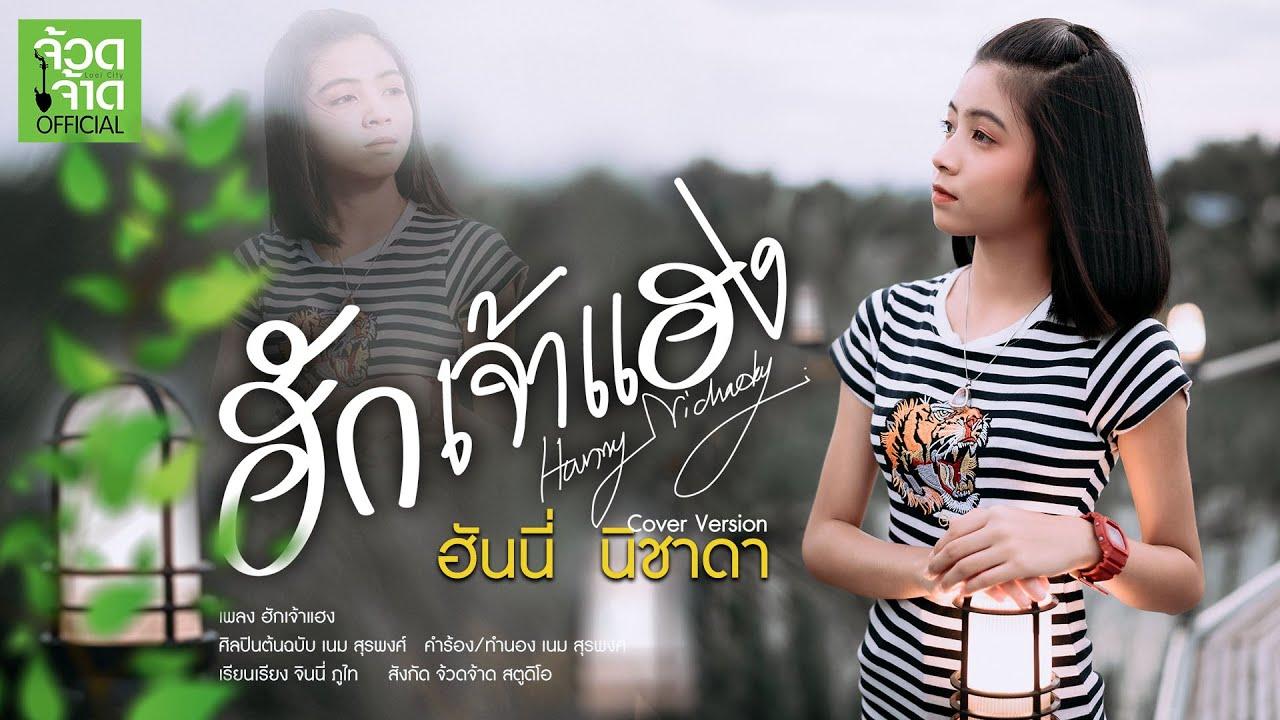 ฮักเจ้าแฮง - ฮันนี่ นิชาดา【 COVER VIDEO】original : เนม สุรพงศ์