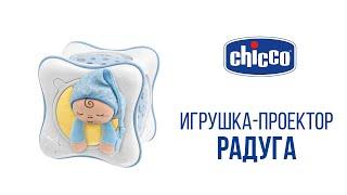 """Игрушка-проектор Chicco """"Радуга"""""""