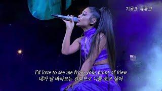 네가 나를 사랑해주듯 💓 , Ariana Grande - pov [가사 해석/번역]