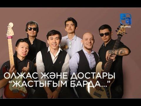 «Жастығым барда» концерт-спектаклі /Олжас Жақыпбек/