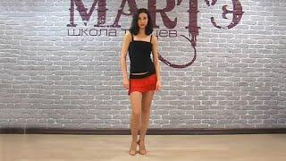 Бачата основной шаг - видео урок школы танцев МАРТЭ(Обучение в школе танцев МАРТЭ. Открыт набор: http://marte.ru/dance_styles/15/, 2014-01-13T09:52:15.000Z)