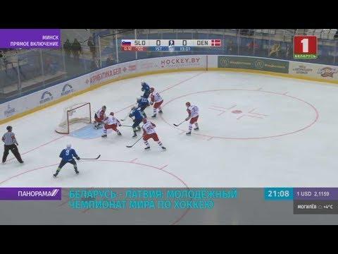 Беларусь – Латвия: Молодёжный чемпионат мира по хоккею. Панорама