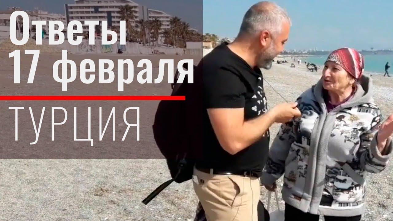 Анталия. Транслаяция. Ответы. 17 февраля 2019 | туристическое путешествие маршрут нефтяной