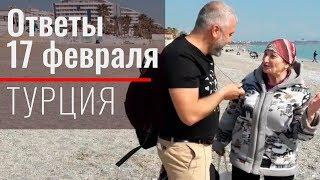 Анталия. Транслаяция. Ответы . 17 февраля 2019