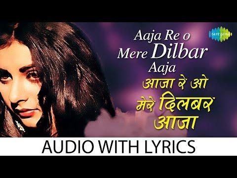 Aaja Re O Mere Dilbar Aaja with lyrics | आजा रे ओ मेरी दिलबार के बोल |Lata & Nitin |Noorie | HD Song