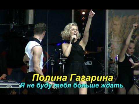Полина Гагарина- Я не буду тебя больше ждать