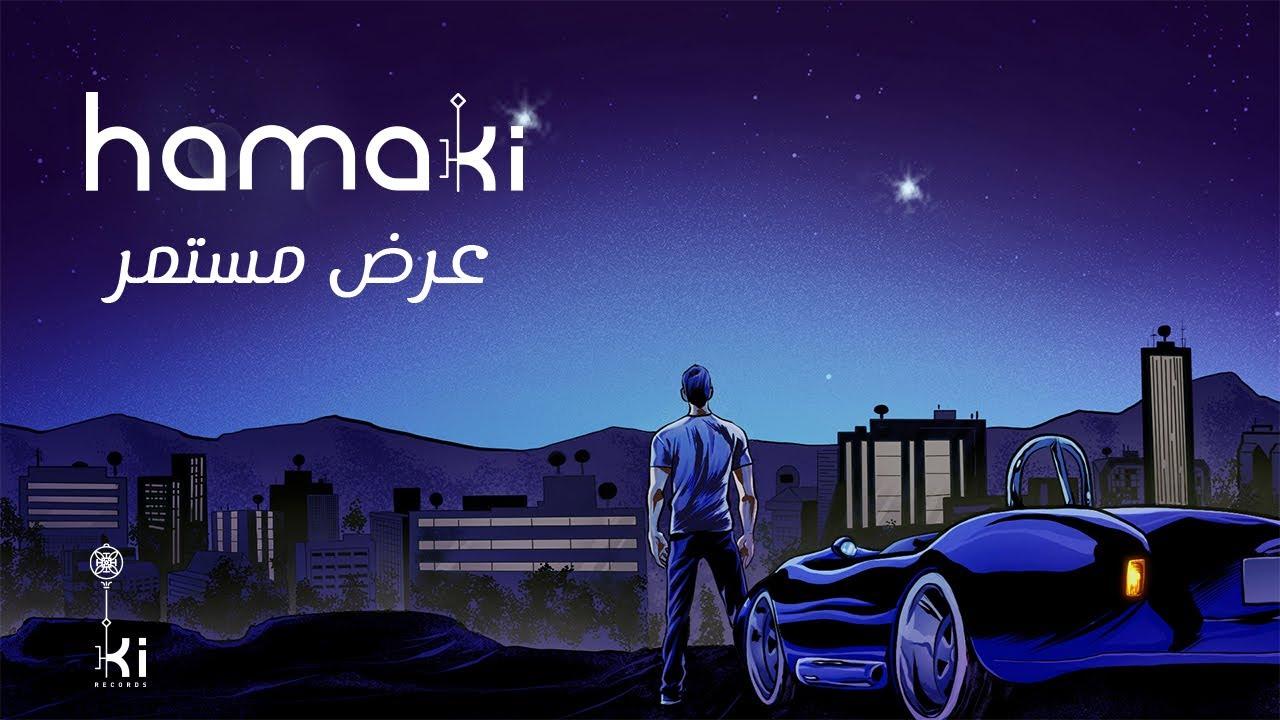 Hamaki - Ard Mostamer | حماقي - عرض مستمر