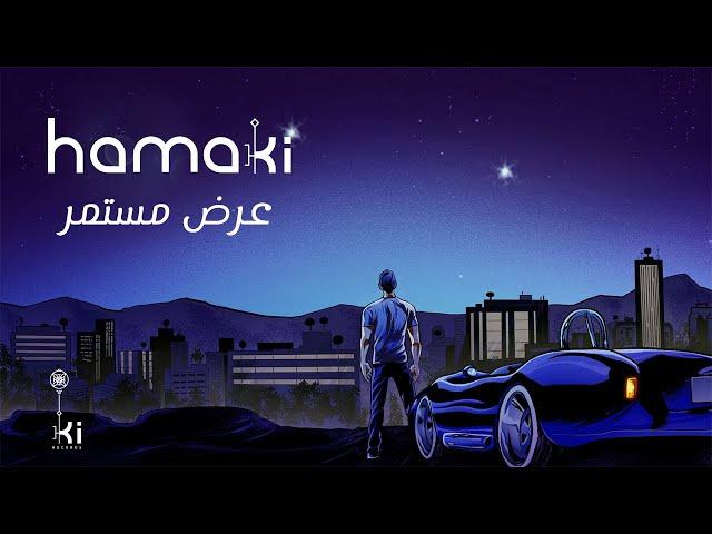 Hamaki - Ard Mostamer   حماقي - عرض مستمر