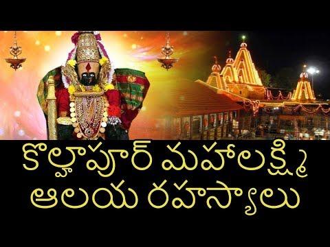 Kolhapur Mahalakshmi Temple   The Secrets Of Mahalaxmi Temple   Temple To Visit India