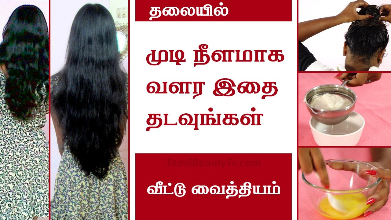 beauty tips for hair in tamil - Home Remedies to Grow Thick Hair Naturally - Beauty Tips in Tamil ...