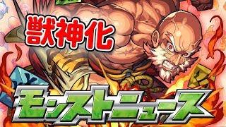 モンストニュース[5/10]獣神化情報や新イベント情報も!【モンスト公式】 thumbnail