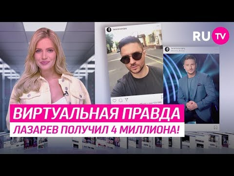 Лазарев получил 4 миллиона!