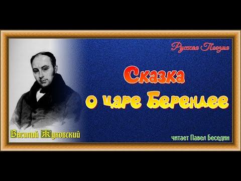 Сказка о царе Берендее —Василий Жуковский—  читает Павел Беседин