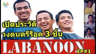 ep-1-ประวัติ-วงลาบานูน-วงดนตรีร็อค-3-ชิ้น-ผู้ทำลายสถิติวงการเพลงไทย1