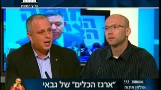 """ערוץ הכנסת - חיליק בר """"מה שאבי גבאי מחפש זה למשול ובצדק"""" 22.8.17"""