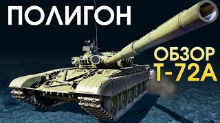 ПОЛИГОН #132: обзор Т-72А / War Thunder