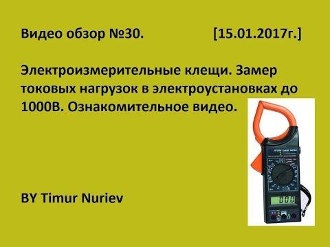 Электроизмерительные клещи. Замер токовых нагрузок в электроустановках до 1000В