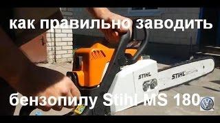 видео Как правильно запускать бензопилу