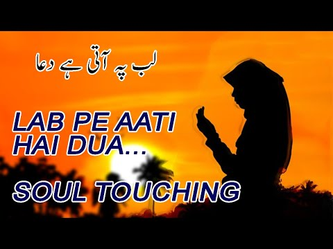 Lab Pe Aati Hai Dua No Music | Female Voice