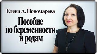 Пособие по беременности и родам - Елена А. Пономарева
