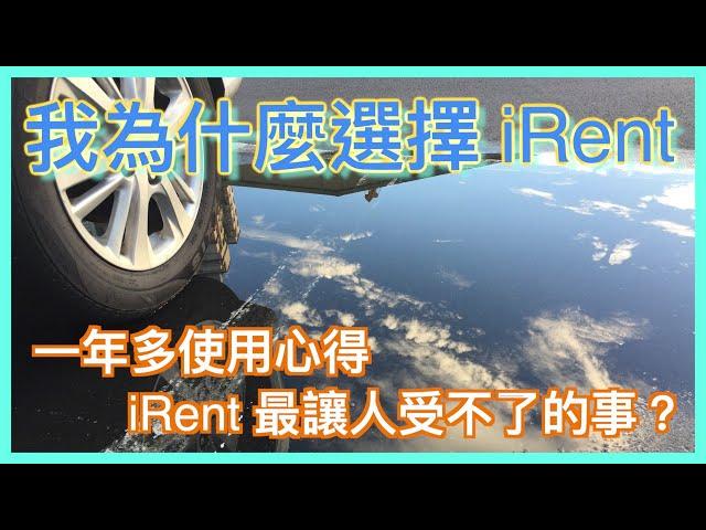 小蛙用 iRent 租車 #5 - 我為什麼選擇 iRent   一年來使用心得   與iRent的愛恨情仇  記下來