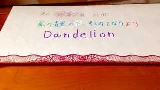嵐 Dandelion〜青空の下、君のとなりより〜