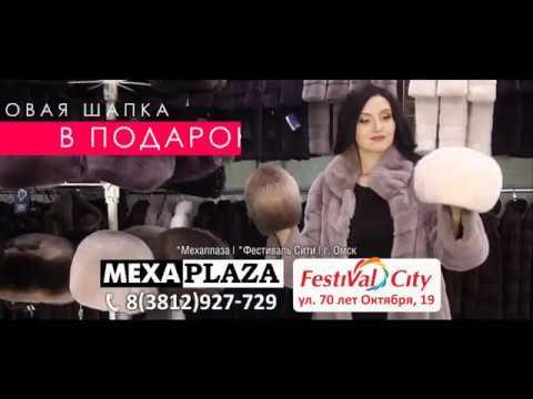 Мехаплаза Омск -  Норка + шапка в подарок