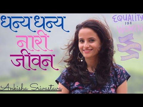 Dhanya Dhanya Naari Jeevan   धन्य धन्य नारी जीवन   Sonu Nigam   Ankisha Srivastava Happy Women's Day