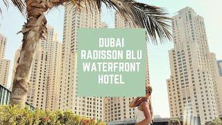 видео: Radisson Blu Dubai Waterfront Hotel - 5 star hotel in Dubai