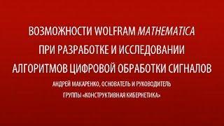 Цифровая обработка сигналов в Mathematica | Андрей Макаренко | Конференция Wolfram Технологии 2014(, 2014-06-08T14:00:40.000Z)