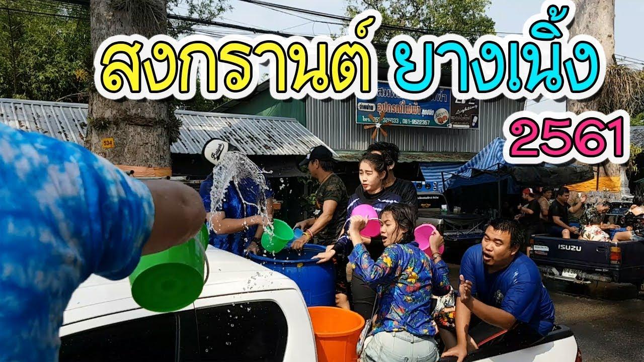 เล่นสงกรานต์ใต้ต้นไม้ยักษ์!! บรรยากาศการเล่นน้ำที่ยางเนิ้ง สารภี เชียงใหม่ 2561