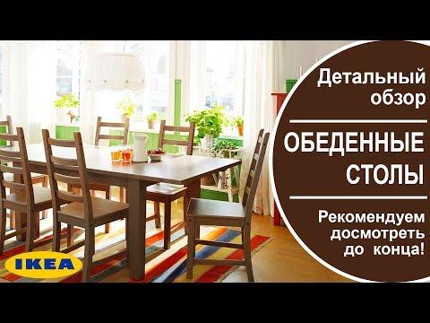 Обеденные столы Икеа. Детальный обзор всех столов в Ikea.Рекомендуем до смотреть до конца.