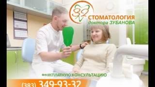 Стоматология 32: выгодное протезирование зубов в Новосибирске(, 2016-05-25T11:25:46.000Z)