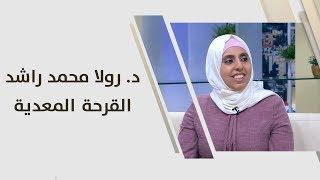 د. رولا محمد راشد - القرحة المعدية