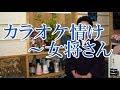 カラオケ情け~女将さん  蒼彦太 COVER