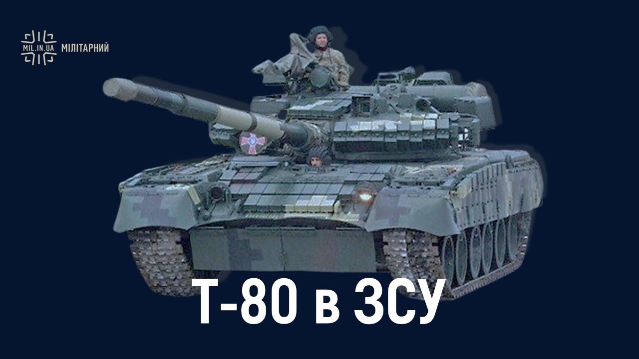 Танк Т-80 і його роль в Збройних силах України (гість - Вадим Павлич)