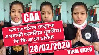 CAA Viral Video | AASU, KMSS কা বিৰোধী দল সংগঠনৰ নেতৃত্বক এগৰাকী অসমীয়া যুৱতীয়ে কি ক'লে চাওঁক
