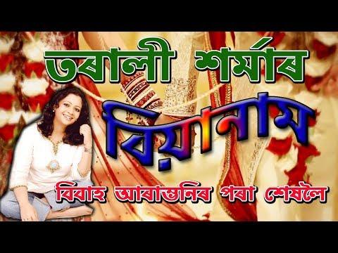 BiaNam   Assamese Wedding Song By Tarali Sarmah   তৰালী শৰ্মাৰ শুভ বিবাহৰ গীত