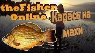 theFisher Online Полный садок синих карасей на МАХИ Домаха