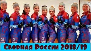 Биатлон. Состав сборной России на сезон 2018/19.