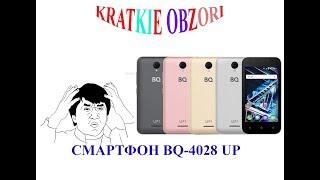 Смартфон BQ-4028 UP или смартфон за 17000тг
