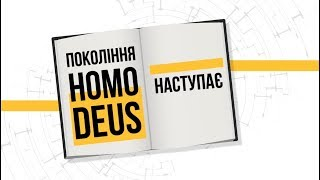 Книга «Homo Deus: за лаштунками майбутнього» Ювал Ной Харарі