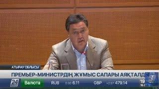 ҚР премьер-министрінің Атырау облысына жұмыс сапары аяқталды
