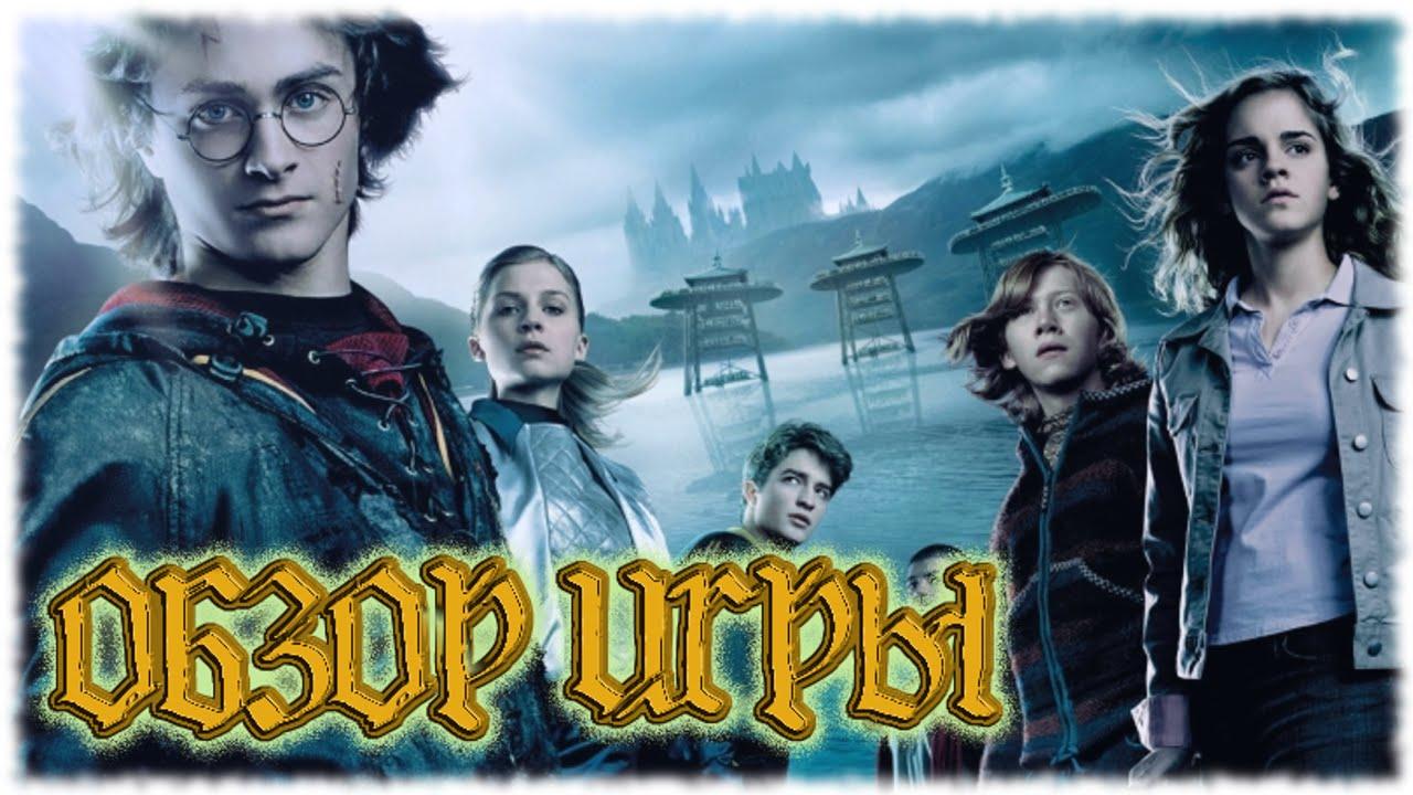 Гарри Поттер и Кубок Огня   Обзор игры (PC) - YouTube