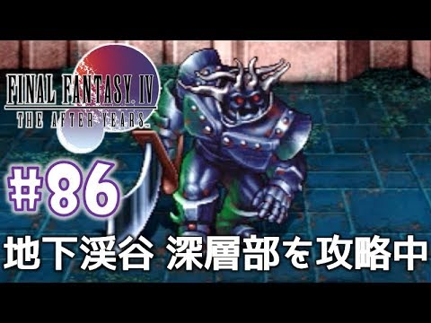 4 ファイナル 攻略 ファンタジー ファイナルファンタジー4 (ff4)