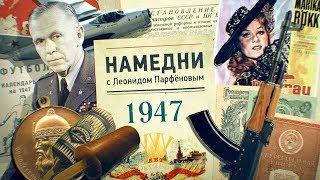 НАМЕДНИ-1947: МиГ и АК. Снова голод. «Чёрная кошка». Огорожен соцлагерь. Трофейное кино. Москва-800