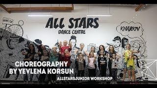 Самая самая-Егор Крид Choreography by Елена Корсун All Stars Junior Workshop 2018