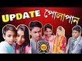 Update Polapan New Generation Boys And Girls Activity New Bangla Funny Video mp3