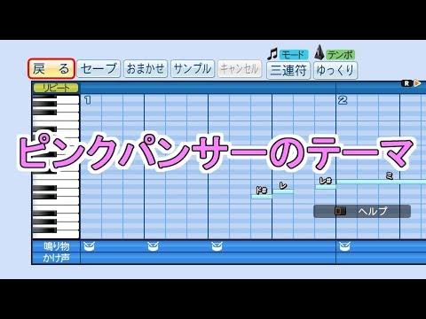 【パワプロ2018】応援歌『ピンクパンサーのテーマ』