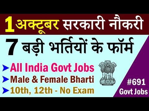 1 October Top 7 Government Jobs #691 || Latest Govt Jobs 2020